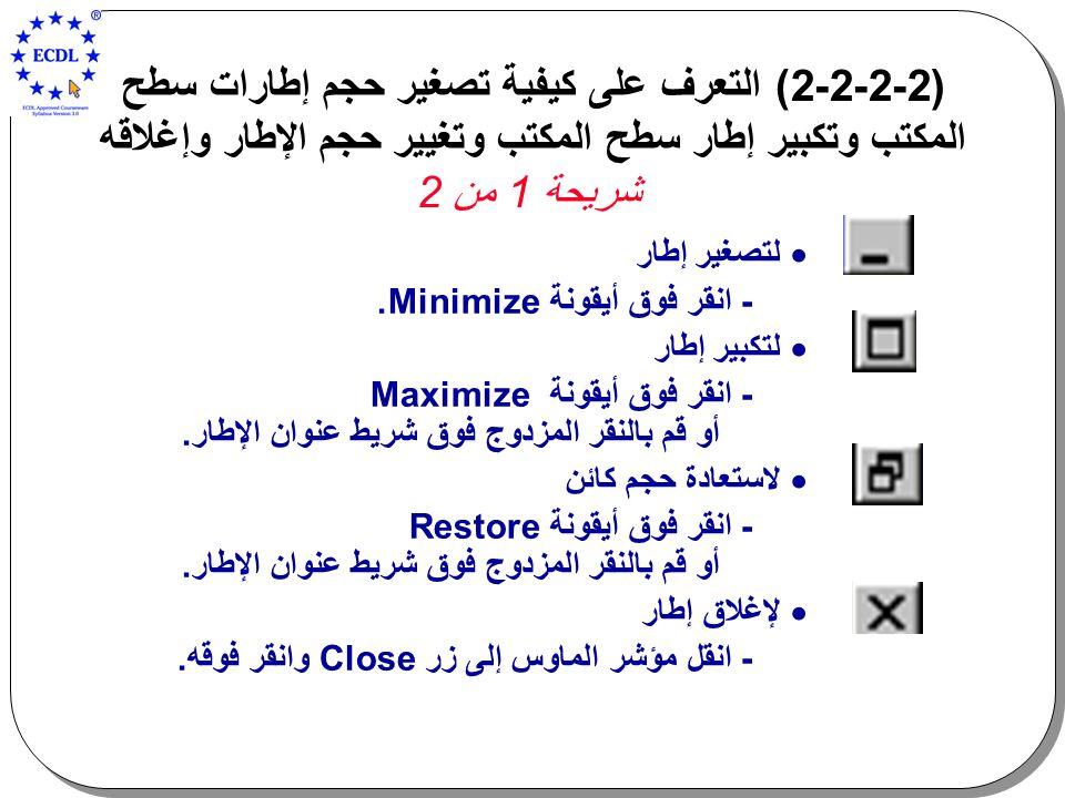 (2-2-2-2) التعرف على كيفية تصغير حجم إطارات سطح المكتب وتكبير إطار سطح المكتب وتغيير حجم الإطار وإغلاقه شريحة 1 من 2