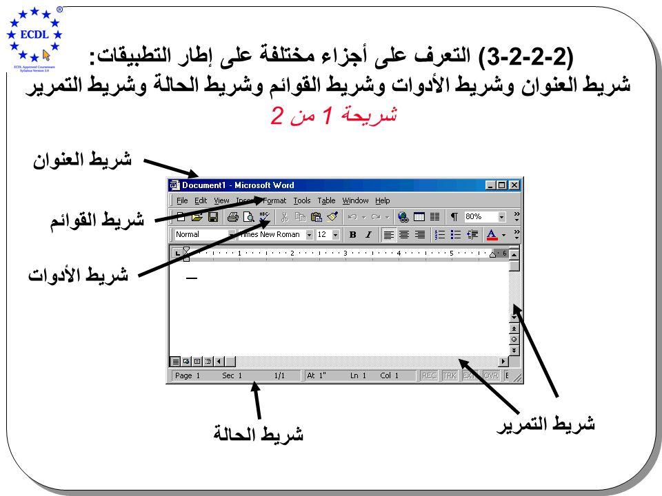 (2-2-2-3) التعرف على أجزاء مختلفة على إطار التطبيقات: شريط العنوان وشريط الأدوات وشريط القوائم وشريط الحالة وشريط التمرير شريحة 1 من 2