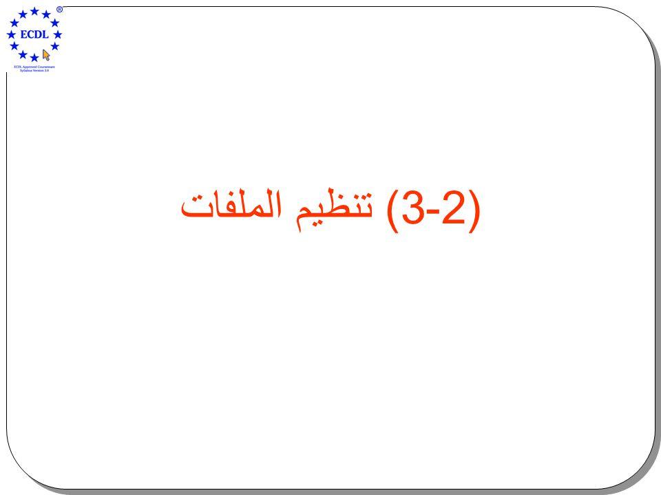 (2-3) تنظيم الملفات