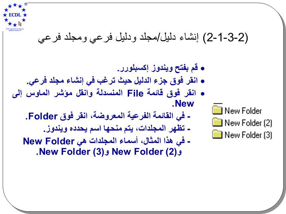 (2-3-1-2) إنشاء دليل/مجلد ودليل فرعي ومجلد فرعي