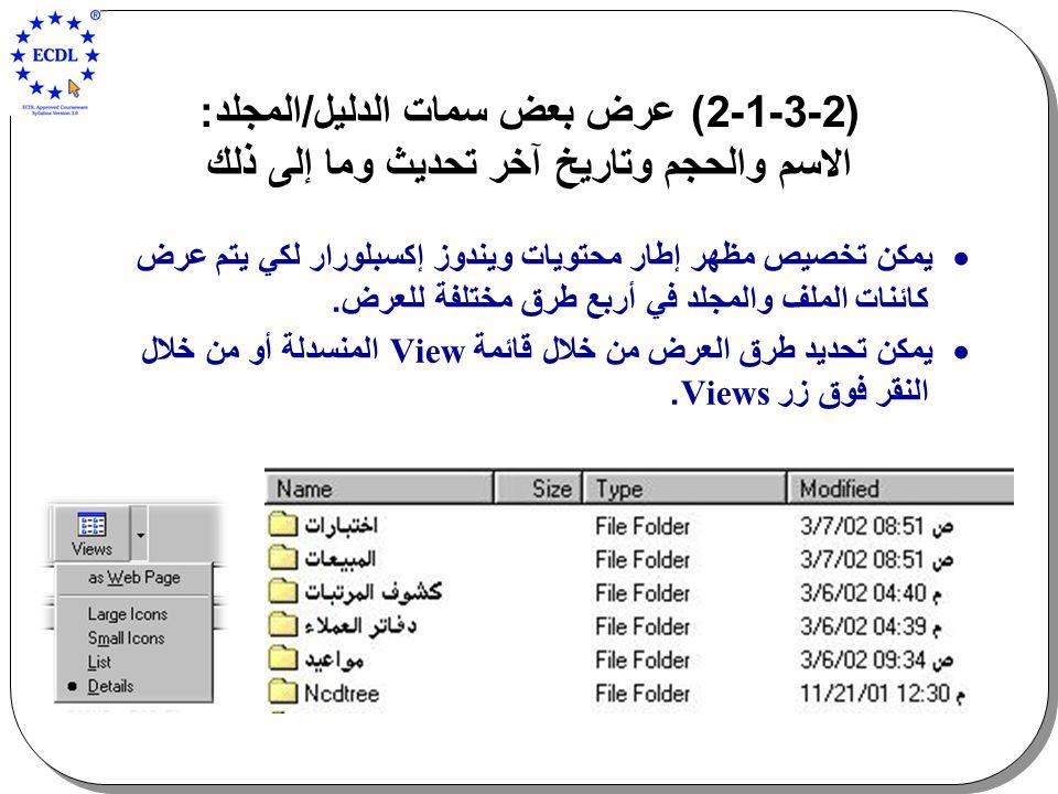 (2-3-1-2) عرض بعض سمات الدليل/المجلد: الاسم والحجم وتاريخ آخر تحديث وما إلى ذلك