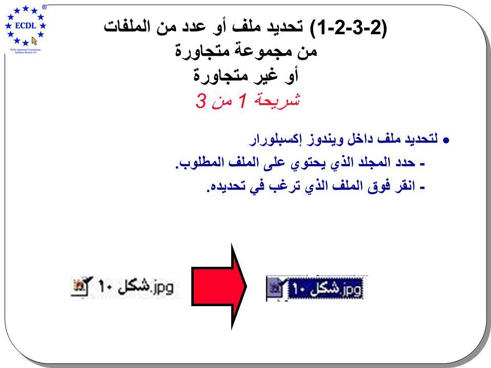 (2-3-2-1) تحديد ملف أو عدد من الملفات من مجموعة متجاورة أو غير متجاورة شريحة 1 من 3