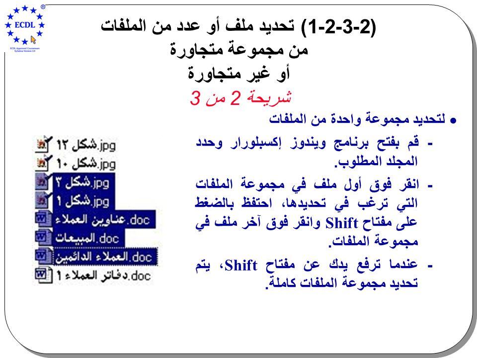 (2-3-2-1) تحديد ملف أو عدد من الملفات من مجموعة متجاورة أو غير متجاورة شريحة 2 من 3