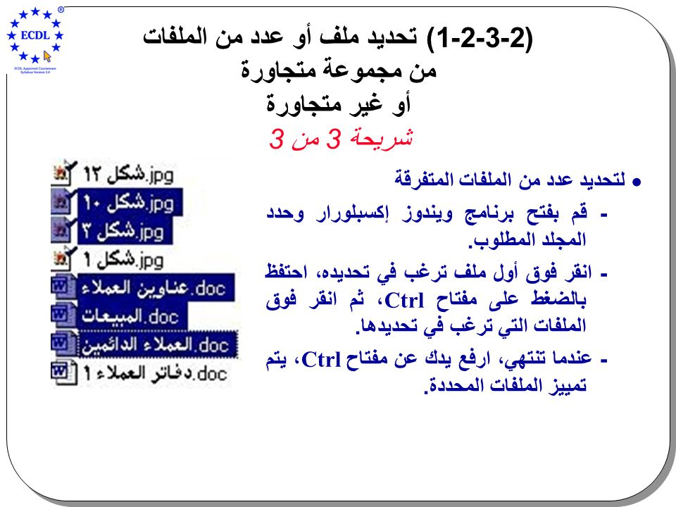 (2-3-2-1) تحديد ملف أو عدد من الملفات من مجموعة متجاورة أو غير متجاورة شريحة 3 من 3
