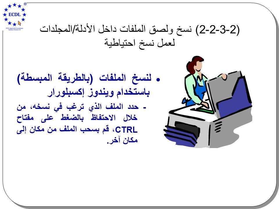 (2-3-2-2) نسخ ولصق الملفات داخل الأدلة/المجلدات لعمل نسخ احتياطية