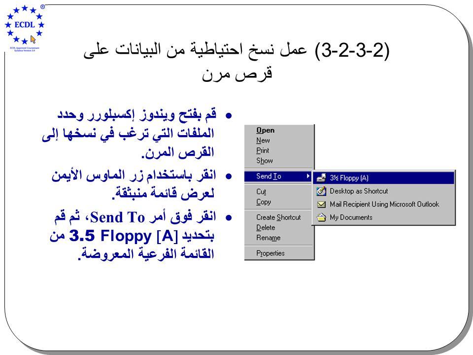 (2-3-2-3) عمل نسخ احتياطية من البيانات على قرص مرن