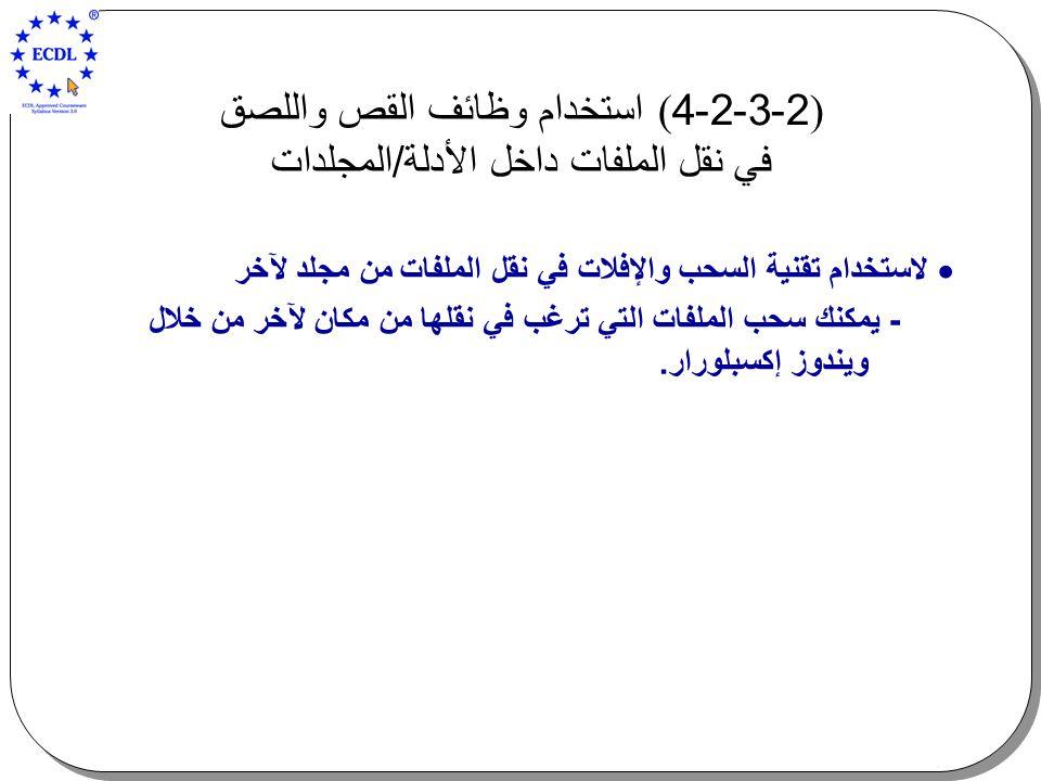 )2-3-2-4( استخدام وظائف القص واللصق في نقل الملفات داخل الأدلة/المجلدات