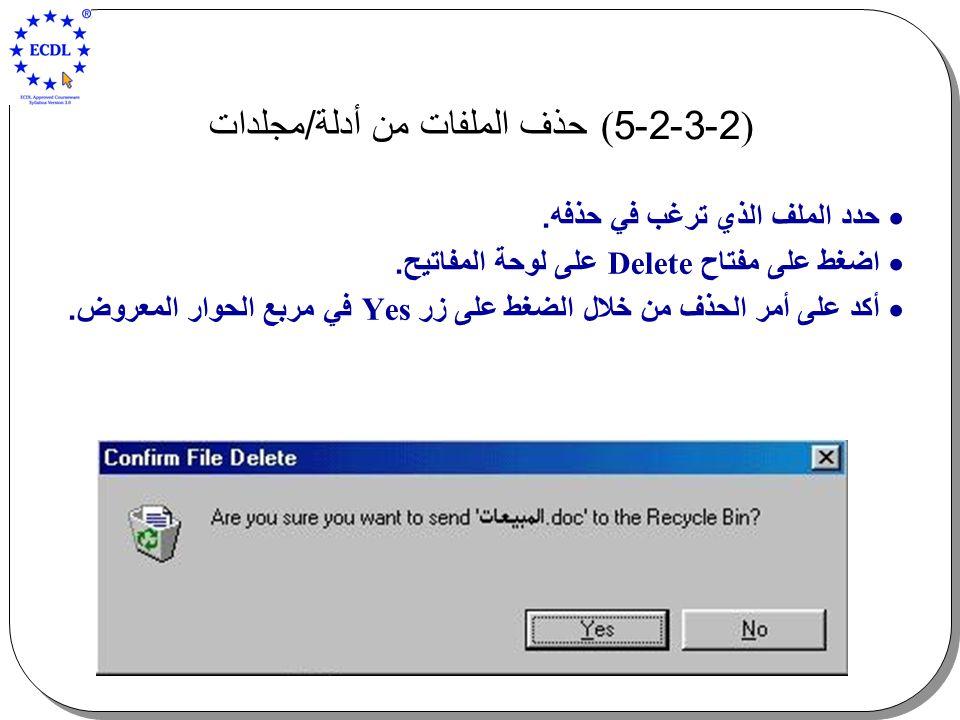)2-3-2-5( حذف الملفات من أدلة/مجلدات