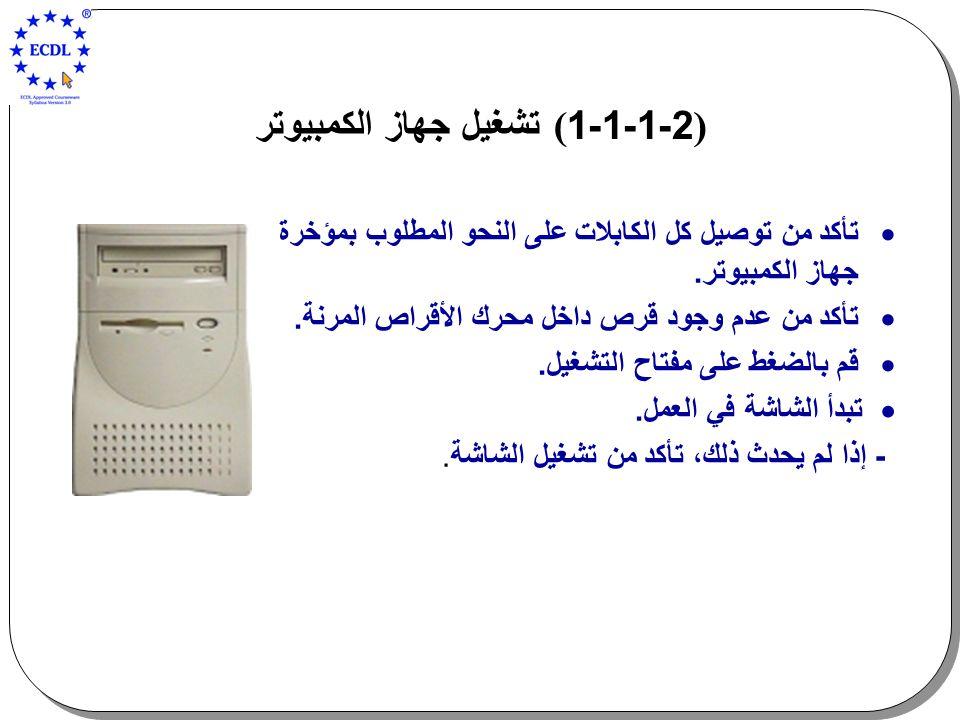 )2-1-1-1( تشغيل جهاز الكمبيوتر