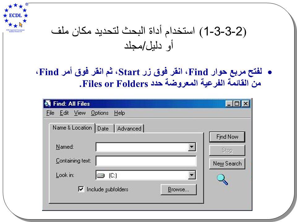 )2-3-3-1( استخدام أداة البحث لتحديد مكان ملف أو دليل/مجلد