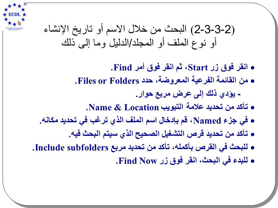 )2-3-3-2( البحث من خلال الاسم أو تاريخ الإنشاء أو نوع الملف أو المجلد/الدليل وما إلى ذلك