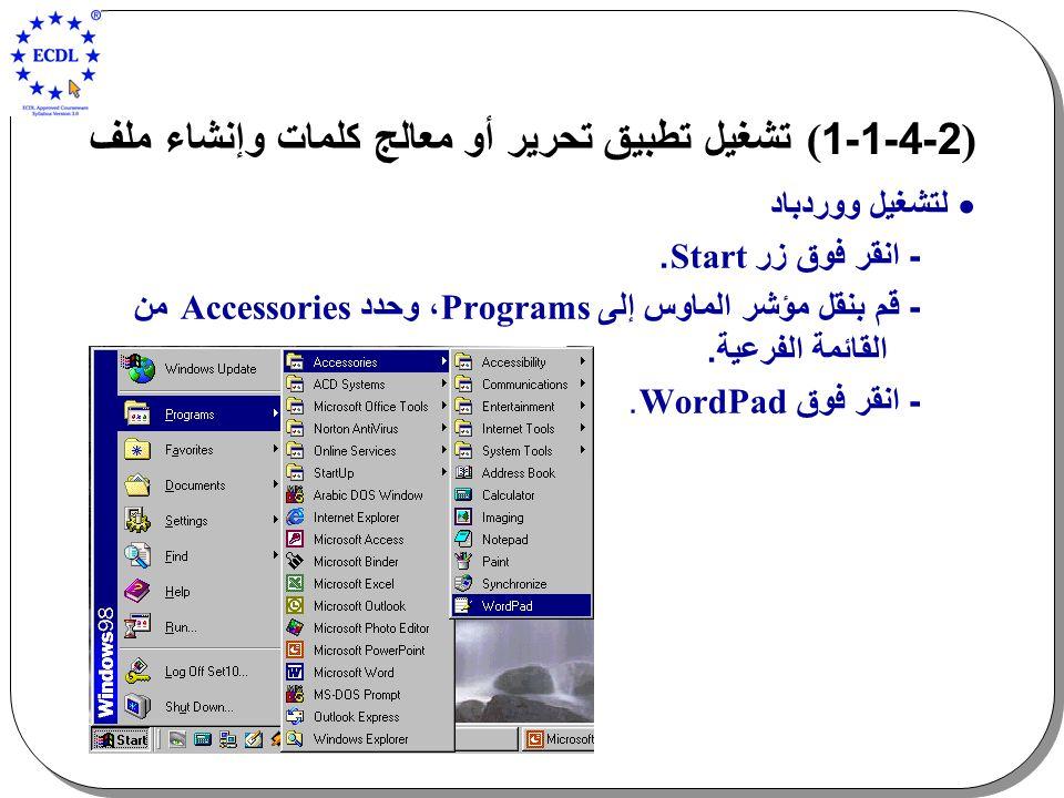 )2-4-1-1( تشغيل تطبيق تحرير أو معالج كلمات وإنشاء ملف