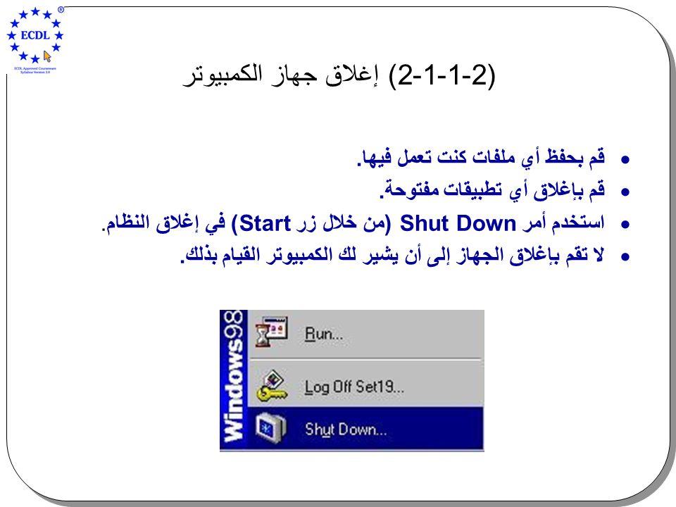 (2-1-1-2) إغلاق جهاز الكمبيوتر