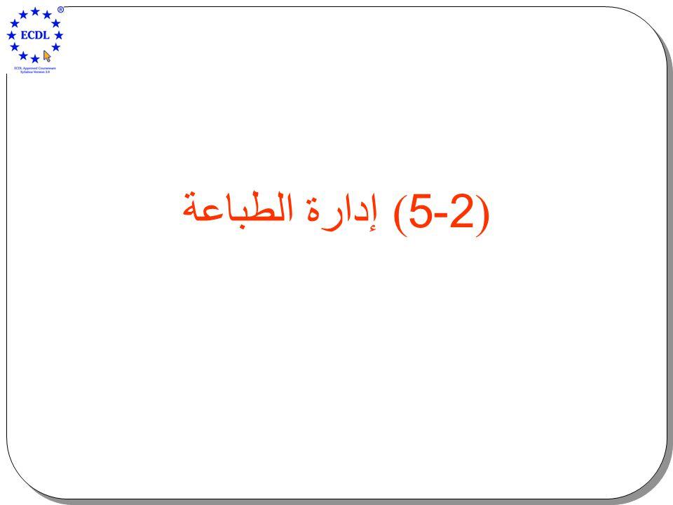 )2-5( إدارة الطباعة