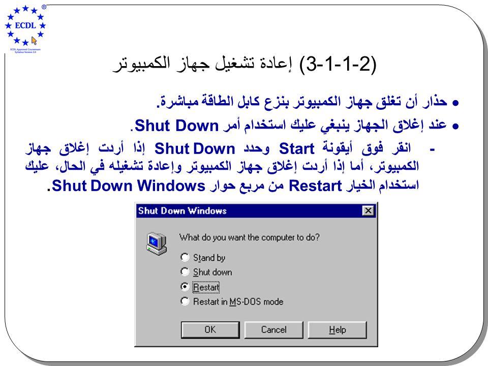 (2-1-1-3) إعادة تشغيل جهاز الكمبيوتر
