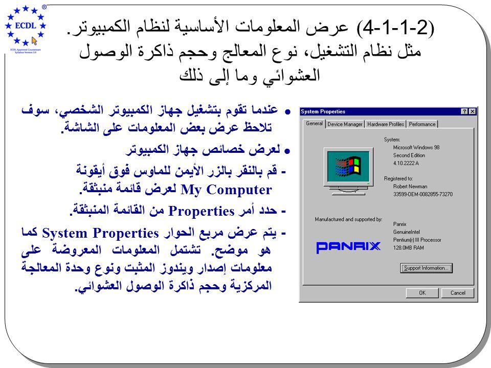 )2-1-1-4( عرض المعلومات الأساسية لنظام الكمبيوتر
