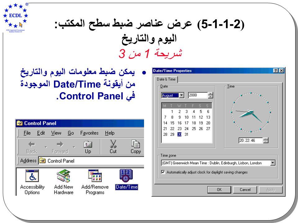 )2-1-1-5( عرض عناصر ضبط سطح المكتب: اليوم والتاريخ شريحة 1 من 3