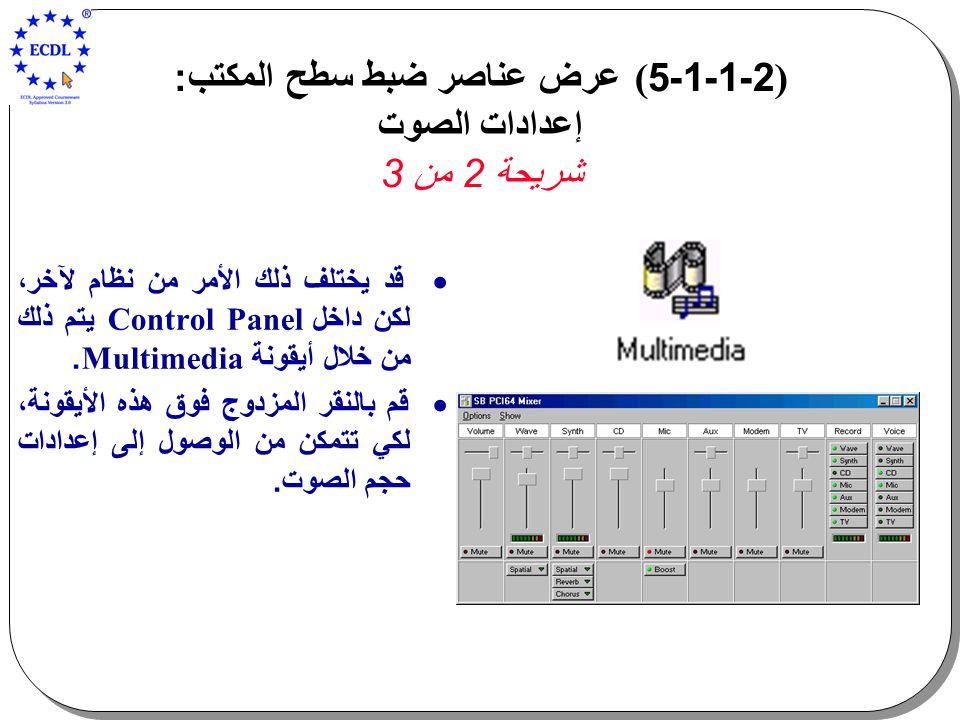)2-1-1-5( عرض عناصر ضبط سطح المكتب: إعدادات الصوت شريحة 2 من 3