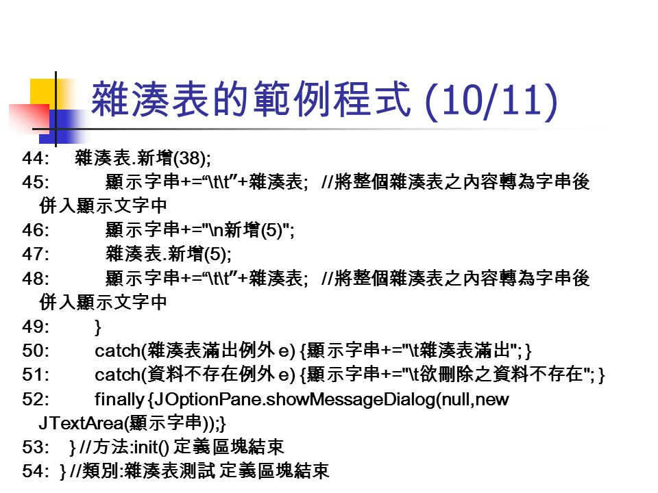 雜湊表的範例程式 (10/11) 44: 雜湊表.新增(38);