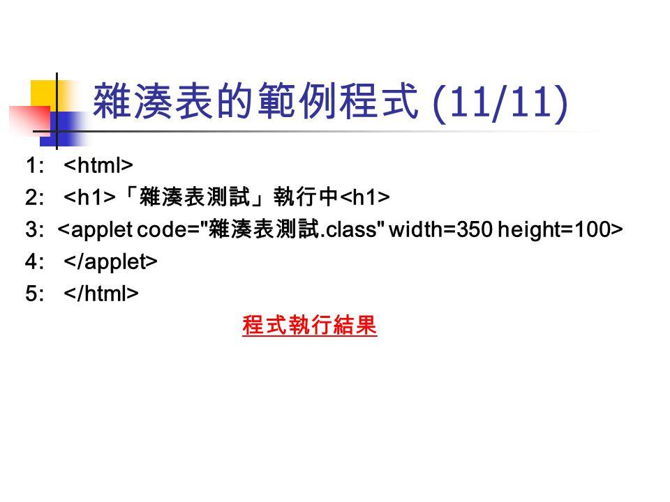雜湊表的範例程式 (11/11) 1: <html> 2: <h1>「雜湊表測試」執行中<h1>