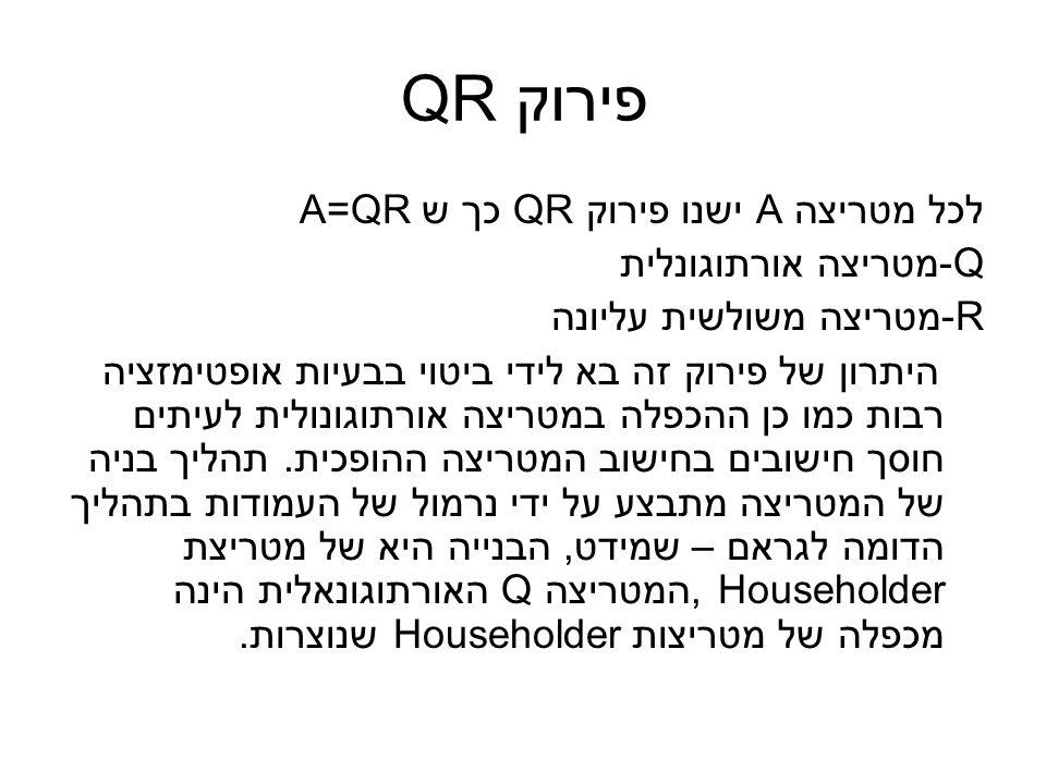 פירוק QR לכל מטריצה A ישנו פירוק QR כך ש A=QR Q-מטריצה אורתוגונלית
