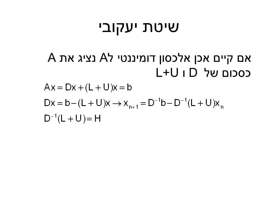 שיטת יעקובי אם קיים אכן אלכסון דומיננטי לA נציג את A כסכום של D ו L+U
