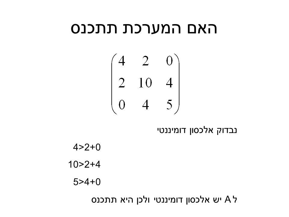 האם המערכת תתכנס נבדוק אלכסון דומיננטי 4>2+0 10>2+4 5>4+0