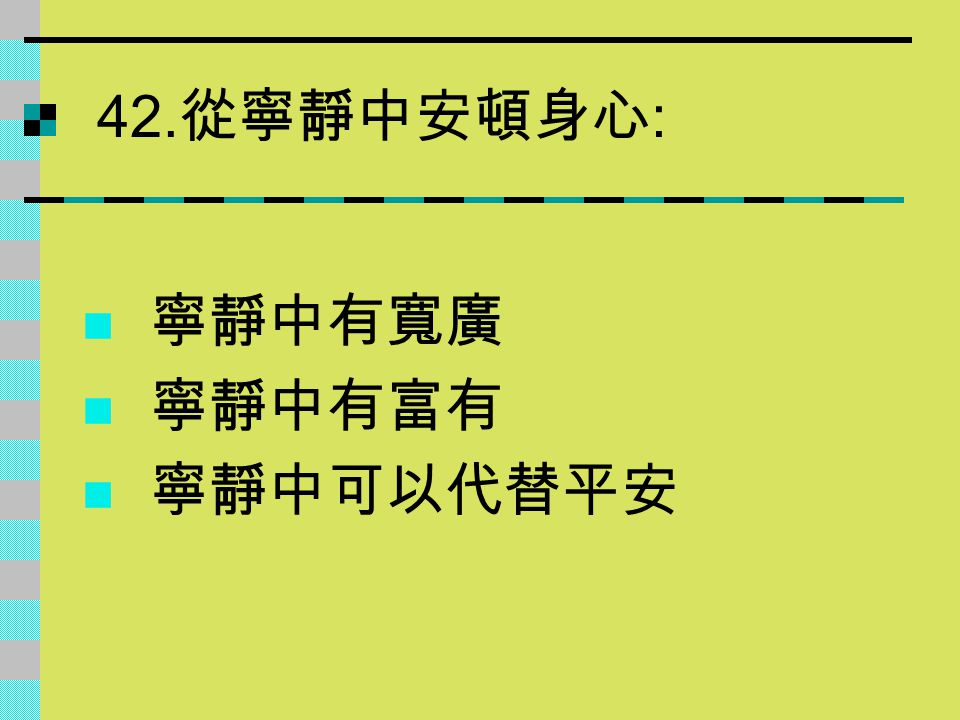 42.從寧靜中安頓身心: 寧靜中有寬廣 寧靜中有富有 寧靜中可以代替平安