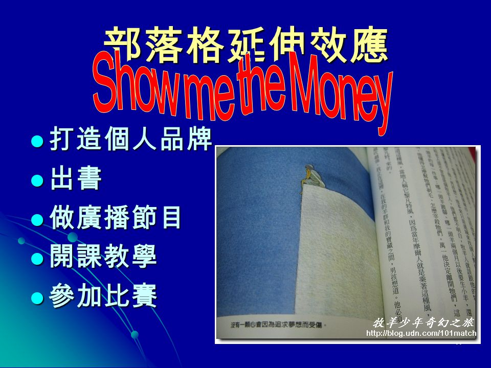 部落格延伸效應 Show me the Money 打造個人品牌 出書 做廣播節目 開課教學 參加比賽
