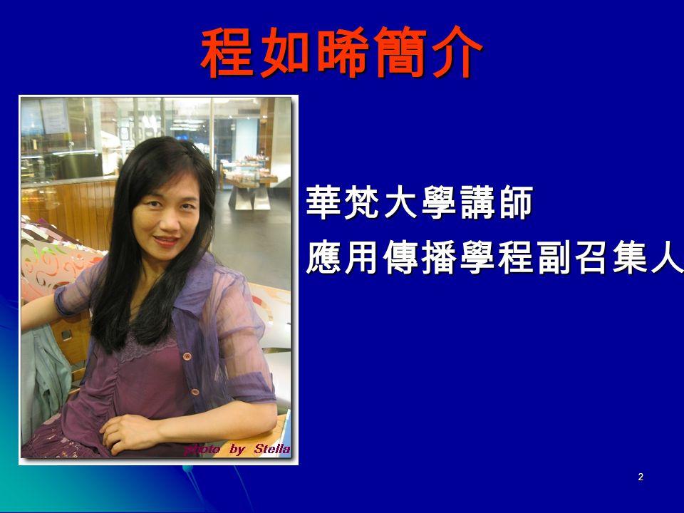 程如晞簡介 華梵大學講師 應用傳播學程副召集人