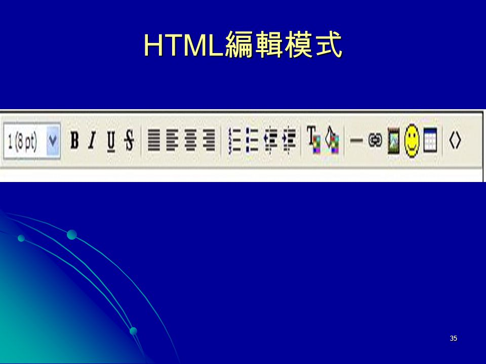 HTML編輯模式