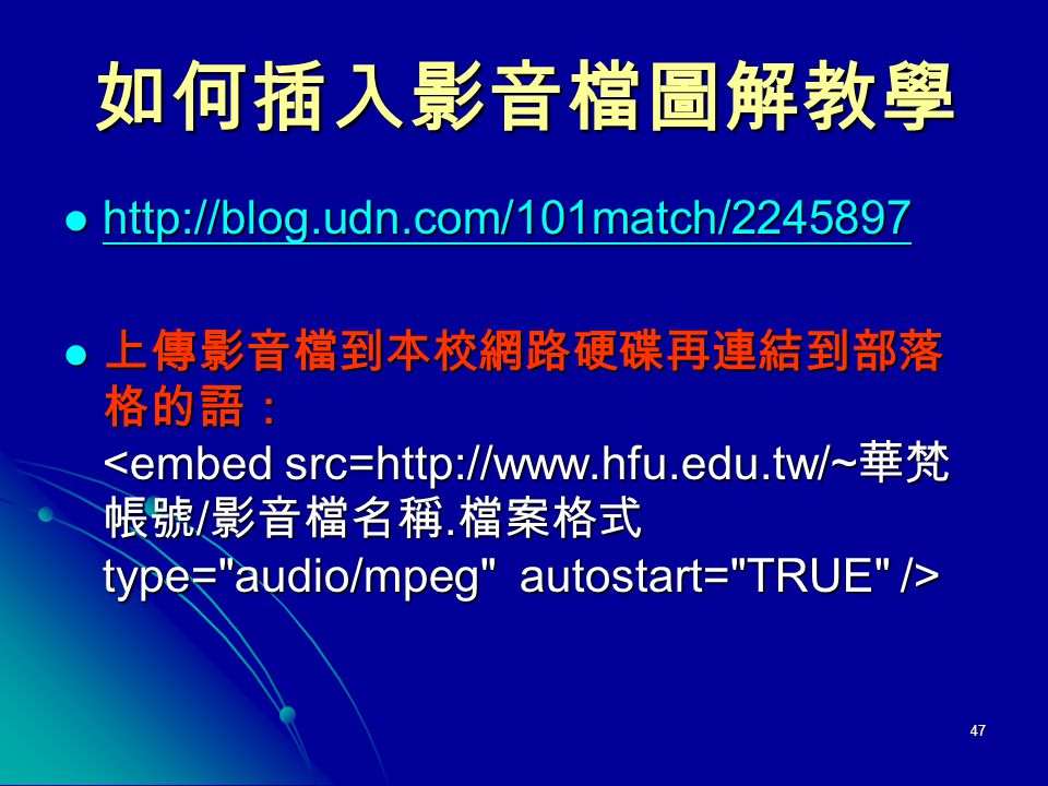 如何插入影音檔圖解教學 http://blog.udn.com/101match/2245897