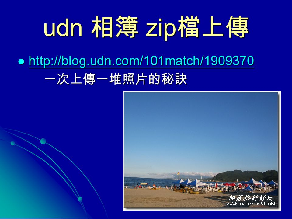 udn 相簿 zip檔上傳 http://blog.udn.com/101match/1909370 一次上傳一堆照片的秘訣