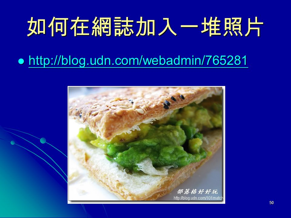 如何在網誌加入一堆照片 http://blog.udn.com/webadmin/765281