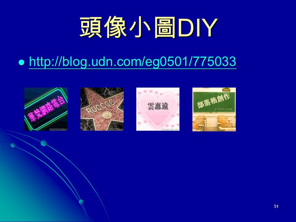 頭像小圖DIY http://blog.udn.com/eg0501/775033