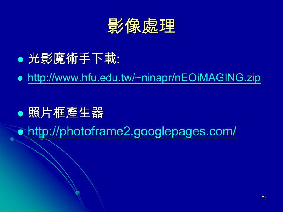 影像處理 光影魔術手下載: 照片框產生器 http://photoframe2.googlepages.com/