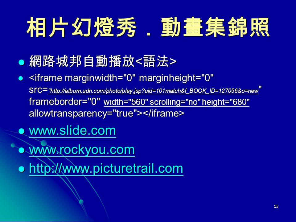 相片幻燈秀.動畫集錦照 網路城邦自動播放<語法> www.slide.com www.rockyou.com