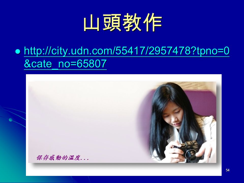 山頭教作 http://city.udn.com/55417/2957478 tpno=0&cate_no=65807
