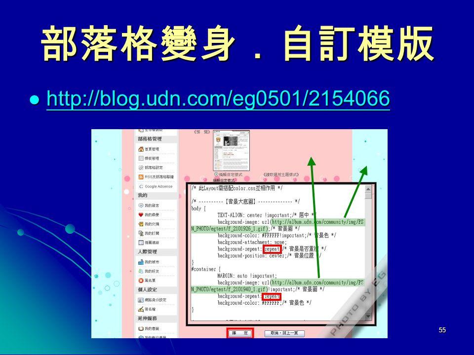 部落格變身.自訂模版 http://blog.udn.com/eg0501/2154066