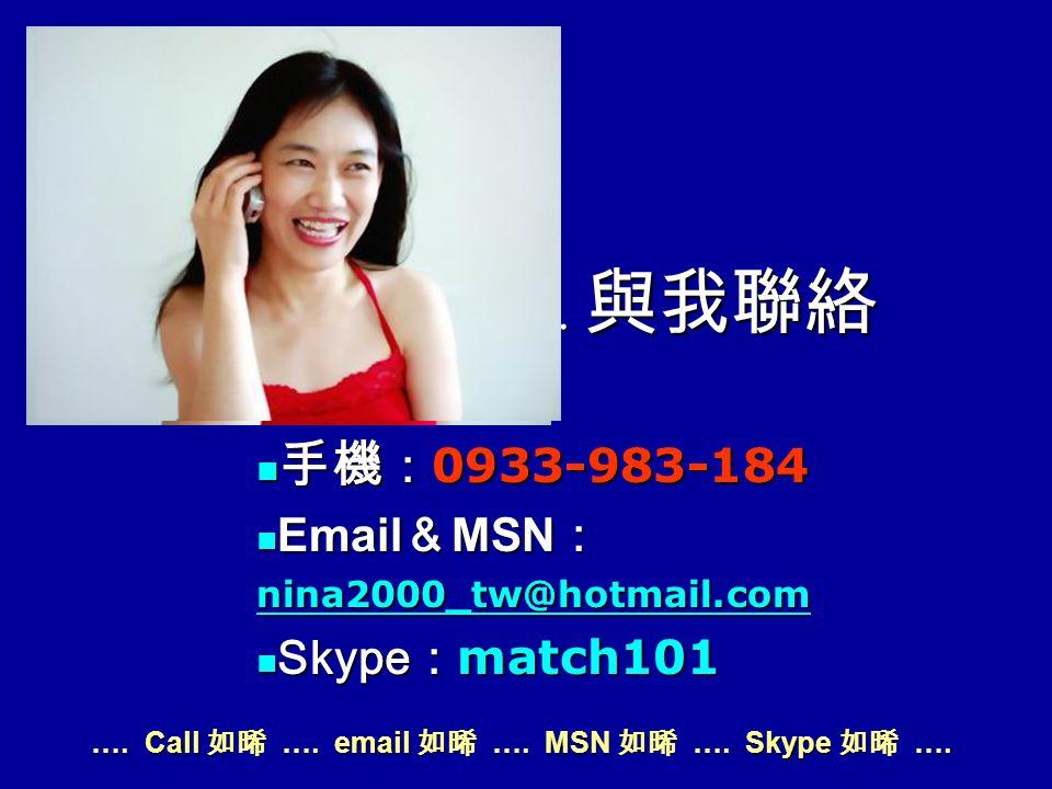 …. Call 如晞 …. email 如晞 …. MSN 如晞 …. Skype 如晞 ….