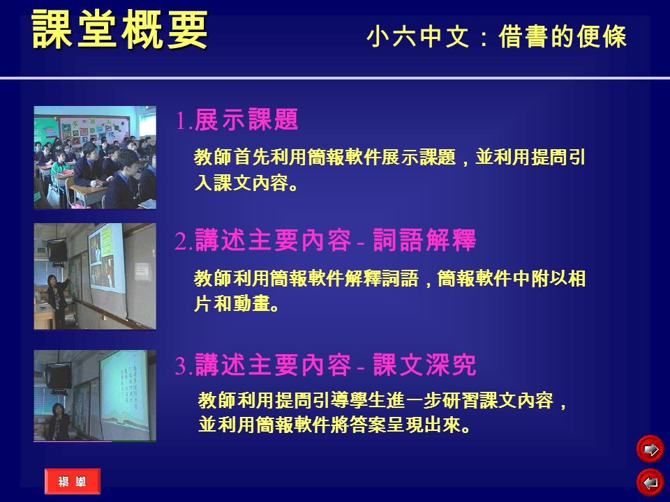 課堂概要 小六中文:借書的便條 1.展示課題 2.講述主要內容 - 詞語解釋 3.講述主要內容 - 課文深究