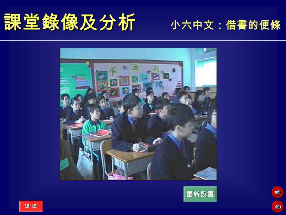 課堂錄像及分析 小六中文:借書的便條