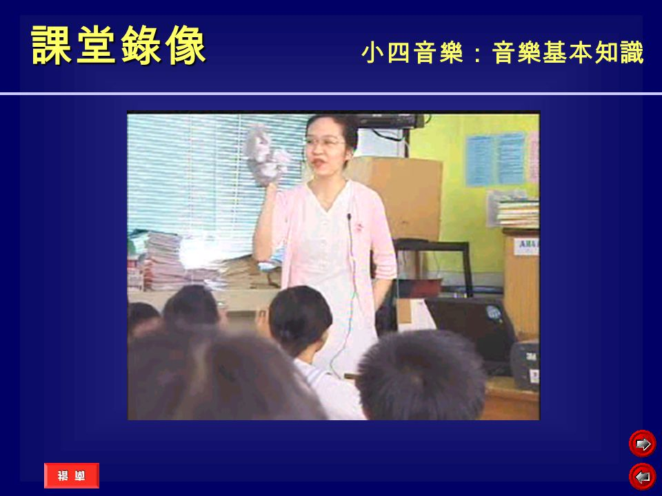 課堂錄像 小四音樂:音樂基本知識