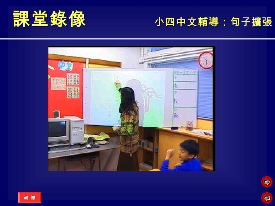 課堂錄像 小四中文輔導:句子擴張