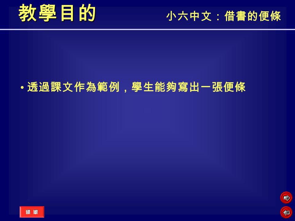 教學目的 小六中文:借書的便條 透過課文作為範例,學生能夠寫出一張便條