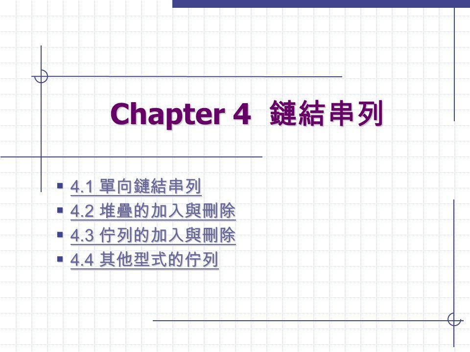 4.1 單向鏈結串列 4.2 堆疊的加入與刪除 4.3 佇列的加入與刪除 4.4 其他型式的佇列