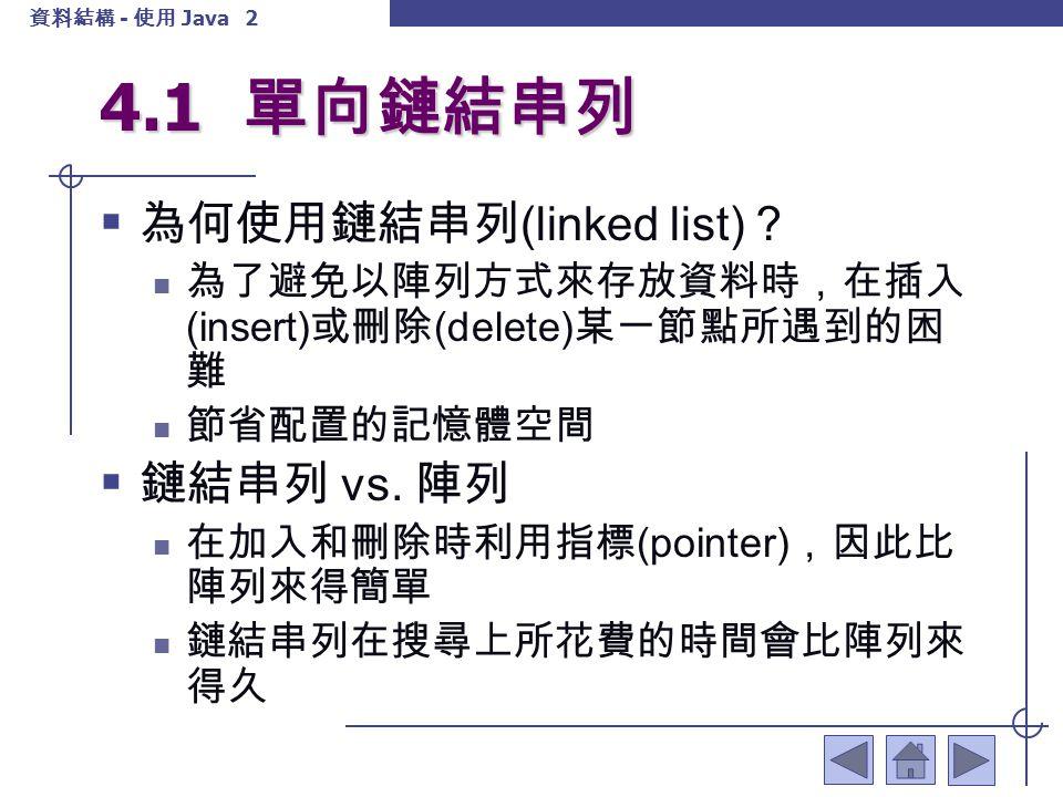 4.1 單向鏈結串列 為何使用鏈結串列(linked list)? 鏈結串列 vs. 陣列