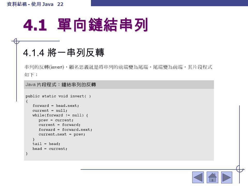 4.1 單向鏈結串列 4.1.4 將一串列反轉