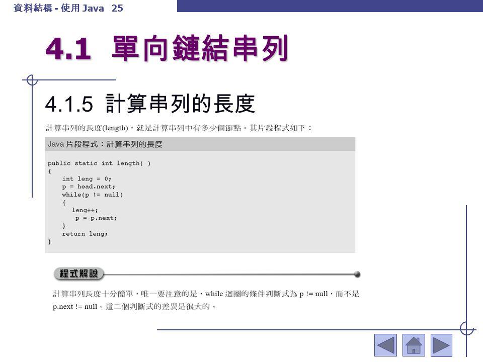 4.1 單向鏈結串列 4.1.5 計算串列的長度