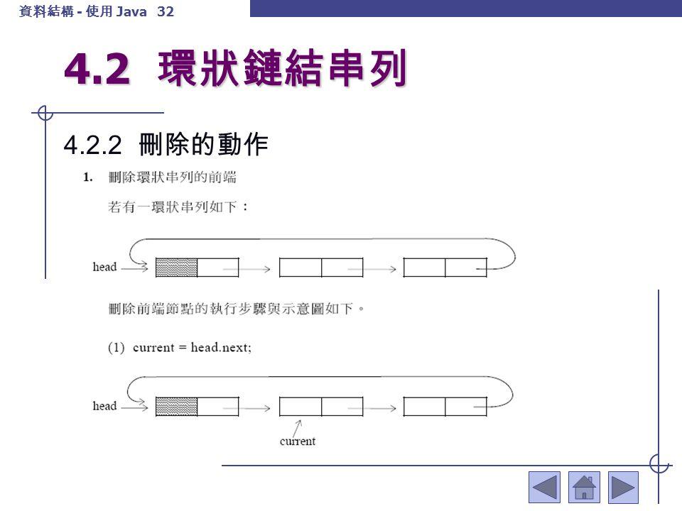 4.2 環狀鏈結串列 4.2.2 刪除的動作